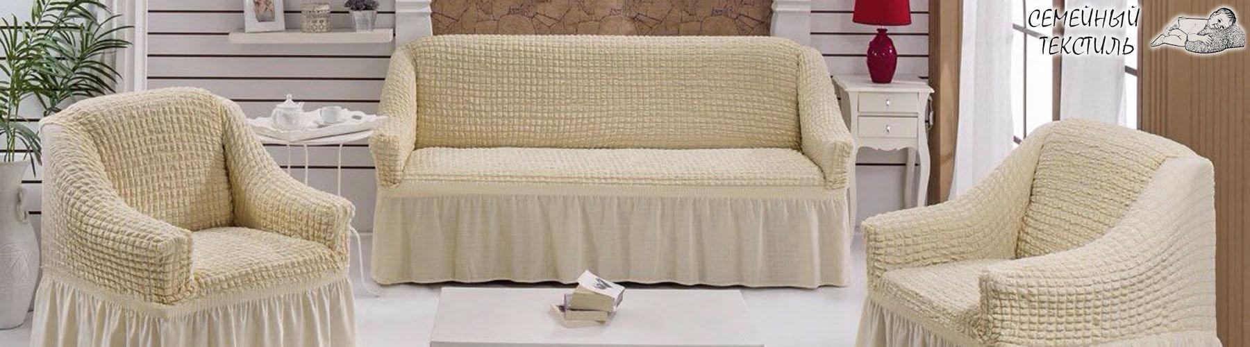 Чехлы для мебели Турецкие