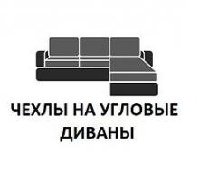 Чехлы для углового дивана