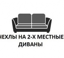Чехлы для дивана 2-х местного
